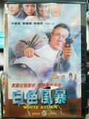 挖寶二手片-P02-183-正版DVD-華語【白色風暴】李修賢 張耀揚 林雅詩(直購價)