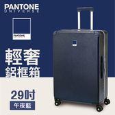 PANTONE 輕奢鋁框 行李箱 獨家聯名款 台灣限定旅行箱 (藍) 29吋可選 360度靜音飛機輪