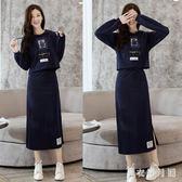 兩件式洋裝 韓版長袖衛衣長裙子套裝連衣裙兩件套sd4029【衣好月圓】