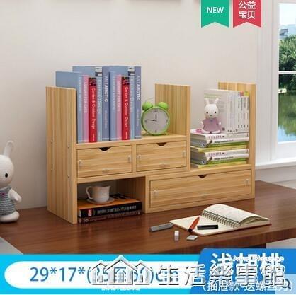 書架學生桌面收納小架子書櫃兒童辦公桌上創意伸縮簡易置物架書桌 NMS生活樂事館
