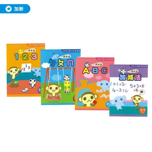 《加新》Zoo 學前兒童(數字)練習簿(6本/包) 8ZA0010 (練習本/學前練習本)