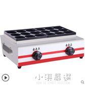雞蛋漢堡機商用燃氣擺攤不黏鍋18孔肉蛋堡機爐車輪餅紅豆餅機CY『小淇嚴選』