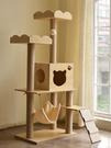 貓跳台 大型貓爬架 貓窩 貓樹 貓抓柱 貓玩具 貓跳台 多層木質貓咪用品  快速出貨