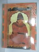 【書寶二手書T9/藝術_PPJ】大都會博物館美術全集-回教世界