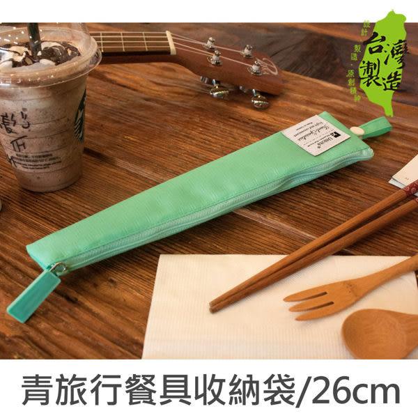 珠友Unicite 青旅行防潑水餐具收納袋/26cm/便攜式筷子 湯匙 叉子收納包/蜂巢格紋-SN-22012