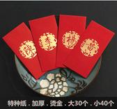 特賣利是封新款姓氏紅包袋結婚香港利是封字燙金百家姓紅包 繁體創意 40個