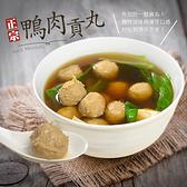 【大口市集】手打真材實料鴨肉丸(300g/包)