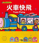 小蘋果趣味歡唱童謠繪本:火車快飛