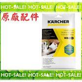 《原廠配件》Karcher 德國凱馳 蒸氣清洗機 專用 除鈣粉(六入)( SC1/SC2/SC3/SC4/SG4/4適用)