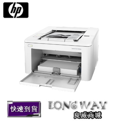 HP LaserJet Pro M203dw Printer 無線雙面雷射印表機