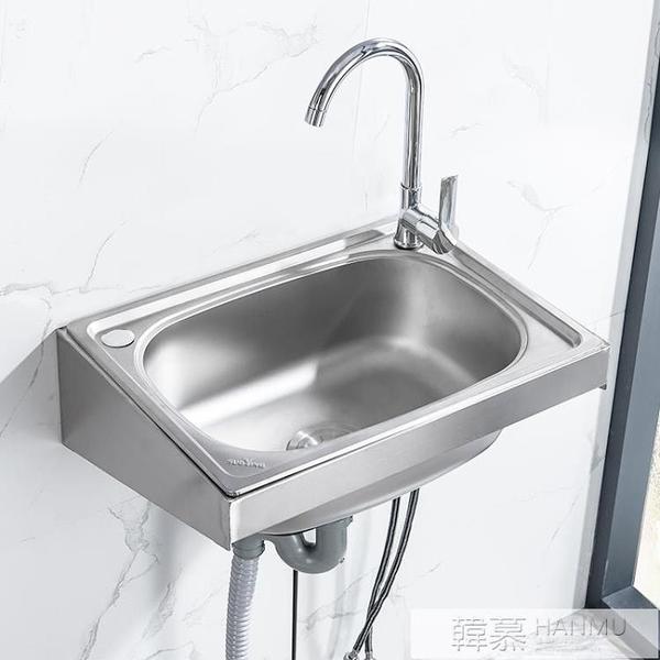 單槽洗菜盆掛牆式單眼洗手盆不銹鋼水槽三角架單槽帶支架套餐  99購物節 YTL