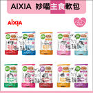 AIXIA愛喜雅〔妙喵主食軟包/貓餐包,13種口味,70g〕(一箱24入)
