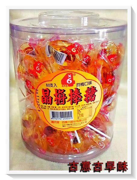 古意古早味 麥芽梅心棒棒糖(60支/罐) 古早味 懷舊零食 糖果 梅心 梅子 麥芽糖