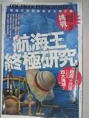 【書寶二手書T8/漫畫書_BUK】航海王終極研究-海賊王的血脈與古文明之謎_OP考古學研究會