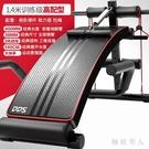 仰臥起坐健身器材家用男仰臥起坐板運動鍛煉器材仰臥板健腹器 LJ5214【極致男人】