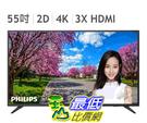 [COSCO代購] W22735 Philips 55 4K Ultra 液晶顯示器含視訊盒 55PUH6183