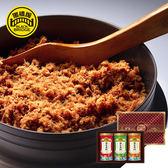 【黑橋牌】大三寶經典禮盒E (肉酥、肉絨、海苔肉酥) -佳節團圓伴手禮