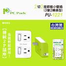 PC Park PU-1221 轉換型 ...