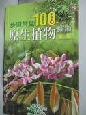 【書寶二手書T1/動植物_IDN】步道常見100種原生植物圖鑑_陳世揚