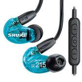 SHURE SE215 UNI 噪音隔離 線控入耳式耳機藍色