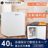 【TAIGA】桌上迷你型40L臥式冷凍櫃 (全新福利品)防疫必備 冷凍 單身 小家庭 租屋