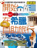 (二手書)開始在希臘自助旅行(最新版)