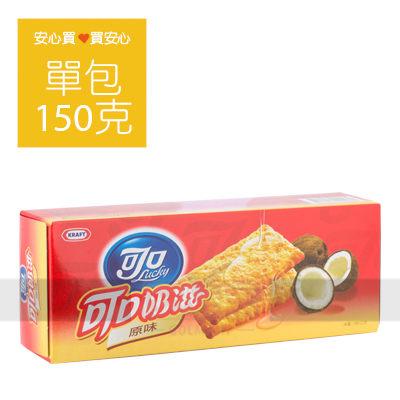 【可口】奶滋原味150g/包