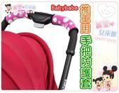 麗嬰兒童玩具館~台製Babybabe-手推車手把防護套(推車用)-可拆卸水洗.減少破裂和異味產生的機會