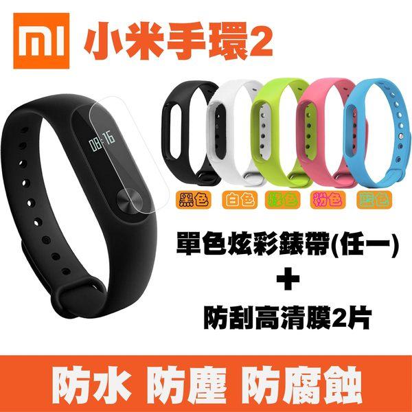 現貨正品◆ 小米手環2 ◆內容物如敘述)/送保固一年+單色錶帶(任選一色)+防刮高清膜2片