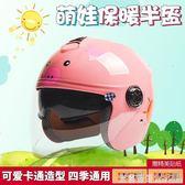 頭盔 AD兒童頭盔電動機車男孩女生小孩子寶寶四季卡通安全帽夏季半盔 米蘭街頭