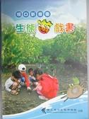 【書寶二手書T8/動植物_JEK】河口新樂園:生態遊戲書 (附光碟)_陳勇輝、周淑芬