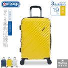 OUTDOOR 行李箱 Skyline系列 19吋 黃色  擴充拉鍊旅行箱  OD9089B19YL   MyBag得意時袋