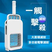 現貨 紫外線電擊式 兩用 充電式 家用吸入式驅蚊器 USB光觸媒電蚊拍 室內捕蚊器
