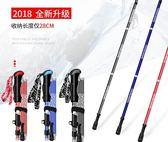 登山杖釣魚熊輕短折疊伸縮手杖徒步爬山登山裝備多功能拐杖棍戶外igo爾碩數位3c