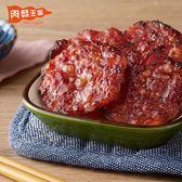 肉鬆王國 -城堡造型袋-金牌肉乾 蒜味 150G