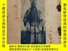 二手書博民逛書店罕見民國京劇劇本   魚藏劍(刺王僚)Y32594 林如松 曉星書店