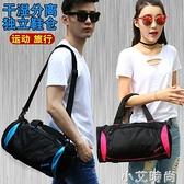 短途旅行包女大容量出差手提行李包袋運動健身包男游泳訓練包定制 小艾新品