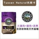Tuscan Natural 托斯卡〔無穀貓糧,火雞+雞肉+蔬果,5磅〕