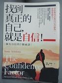 【書寶二手書T4/勵志_BSK】找到真正的自己,就是自信!:擁有自信的7個祕訣_安妮.艾希頓