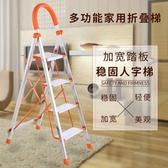 家用梯不銹鋼家用折疊梯子鋁合金加厚五六人字梯室內便攜多 工程樓梯YYJ 歌莉婭