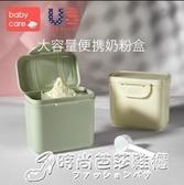 奶粉盒 奶粉盒便攜式外出嬰兒大容量多功能奶粉分裝盒寶寶奶粉格 時尚芭莎