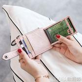 米印卡包女式超薄小巧韓國可愛多卡位卡包零錢包一體卡片包證件位   歌莉婭