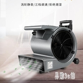 220V 大功率地面吹乾機酒店商用地毯地面地板乾燥除濕吹風機 CJ2517『易購3c館』