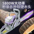 大功率油鋸汽油鋸伐木油鋸進口鏈鋸電鋸便攜式伐木鋸 JA8338『科炫3C』