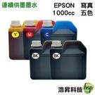 【五色一組/奈米寫真/填充墨水】EPSON 1000CC 適用所有EPSON連續供墨系統印表機機型