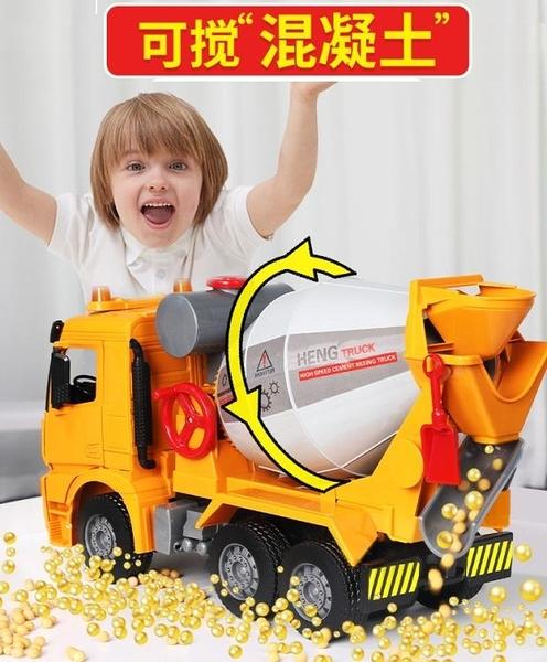 水泥攪拌車玩具大號男孩兒童混凝土罐車小汽車5寶寶4工程車2-3歲 夏洛特