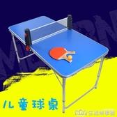 室內家用可摺疊伸縮兒童小乒乓球台小孩乒乓球桌家用室內摺疊小型 NMS生活樂事館