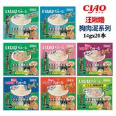 PetLand寵物樂園《日本CIAO》汪啾嚕INABA狗肉泥/狗零食14gX20入 / 多種口味