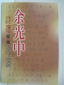 【書寶二手書T5/文學_CLX】余光中詩選(第二卷)_余光中