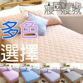 保潔墊 - 單人(含枕套)五色多選 [床包式 可機洗] 3層抗污 寢國寢城台灣製